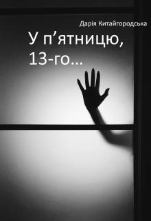 """Книга. """"У п'ятницю, 13-го..."""" читати онлайн"""