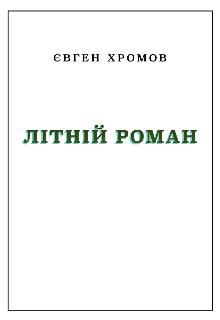 """Книга. """"Літній роман"""" читати онлайн"""
