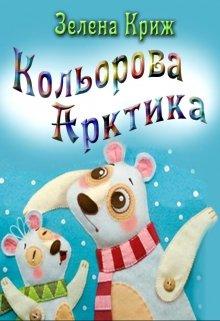 "Книга. ""Кольорова Арктика"" читати онлайн"