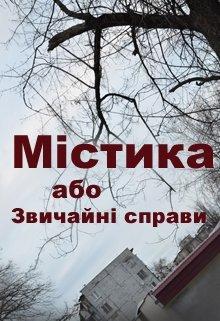 """Книга. """"Містика або звичайні справи"""" читати онлайн"""