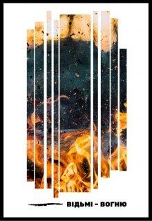 """Книга. """"Відьмі  – Вогню"""" читати онлайн"""