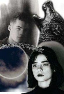 """Книга. """"Місяць мій провідник"""" читати онлайн"""