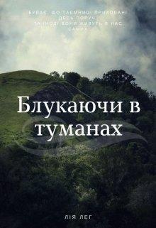 "Книга. ""Блукаючи в туманах "" читати онлайн"