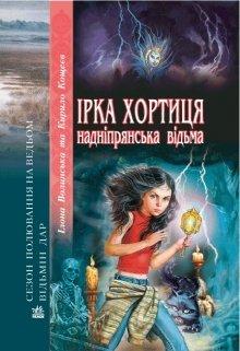 """Книга. """"Ірка Хортиця - надніпрянська відьма"""" читати онлайн"""
