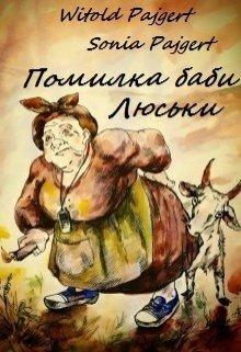 """Книга. """"Помилка баби Люськи. """" читати онлайн"""