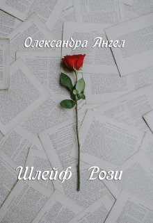 "Книга. ""Шлейф Рози"" читати онлайн"