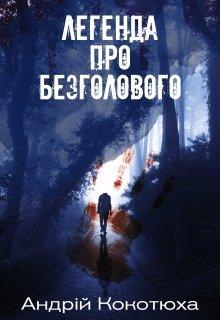 "Книга. ""Легенда про Безголового"" читати онлайн"