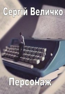 "Книга. ""Персонаж"" читати онлайн"