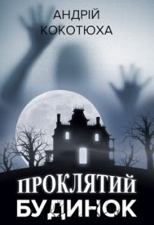 "Книга. ""Проклятий будинок"" читати онлайн"