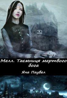 """Книга. """"Мелл 3. Таємниця мертвого бога"""" читати онлайн"""