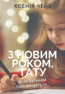 """Книга. """"З Новим роком, тату!"""" читати онлайн"""