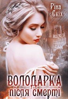 """Книга. """"Володарка після смерті"""" читати онлайн"""