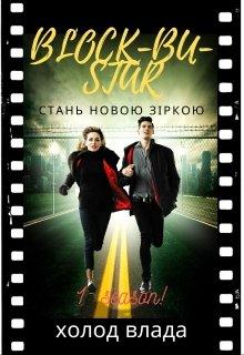 """Книга. """"Block-Bu-Star, стань новою зіркою!"""" читати онлайн"""