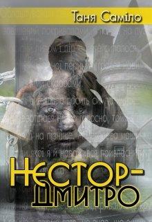 """Книга. """"Нестор-Дмитро"""" читати онлайн"""