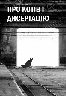 """Книга. """"Про котів і дисертацію"""" читати онлайн"""