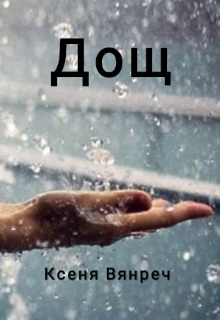 "Книга. ""Дощ"" читати онлайн"