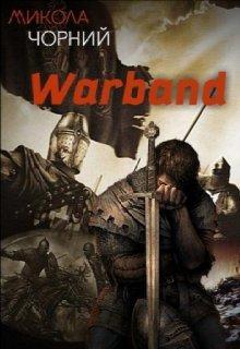 """Книга. """"Warband"""" читати онлайн"""