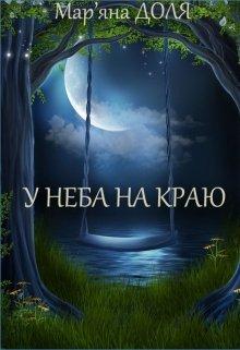 """Книга. """"У неба на краю"""" читати онлайн"""
