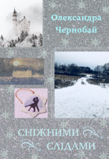 """Книга. """"Сніжними слідами"""" читати онлайн"""