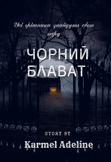 """Книга. """"Чорний Блават"""" читати онлайн"""