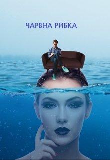 """Книга. """"Чарівна рибка"""" читати онлайн"""