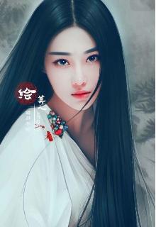 """Libro. """"La geisha  de las montañas"""" Leer online"""