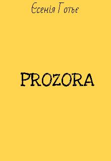 "Книга. ""Prozora"" читати онлайн"