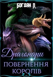 """Книга. """"Драгонари. Повернення Королів"""" читати онлайн"""
