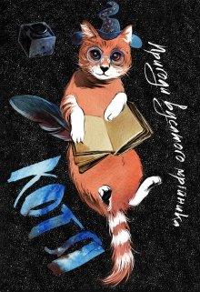 """Книга. """"Котя або Пригоди вусатого мрійника"""" читати онлайн"""