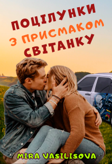 """Книга. """"Поцілунки з присмаком світанку"""" читати онлайн"""