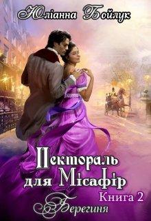 """Книга. """"Пектораль для Місафір - 2. Берегиня"""" читати онлайн"""