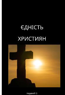 """Книга. """"Єдність Християн."""" читати онлайн"""