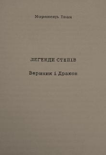 """Книга. """"Легенди степів: вершник і дракон"""" читати онлайн"""