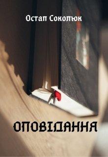 """Книга. """"ОповІдання"""" читати онлайн"""