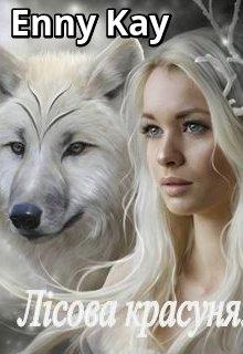 "Книга. ""Елеонора або Лісова красуня"" читати онлайн"