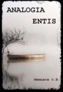 "Книга. ""Analogia entis"" читати онлайн"