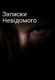 """Книга. """"Записки Невідомого"""" читати онлайн"""