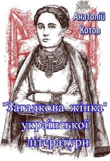 """Книга. """"""""Загадкова жінка"""" української літератури"""" читати онлайн"""