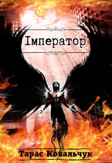 """Книга. """"Імператор"""" читати онлайн"""