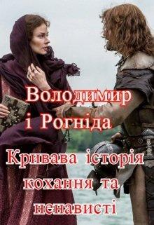 """Книга. """"Володимир і Рогніда: кривава історія кохання та ненависті """" читати онлайн"""