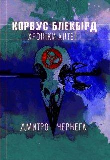 """Книга. """"Хроніки Антеї """" читати онлайн"""
