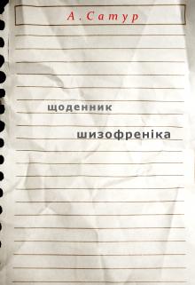 """Книга. """"Щоденник шизофреніка"""" читати онлайн"""