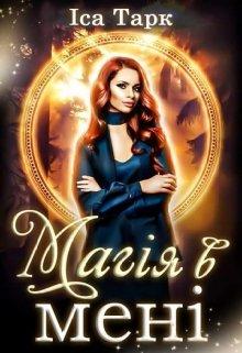 """Книга. """"Магія в мені"""" читати онлайн"""