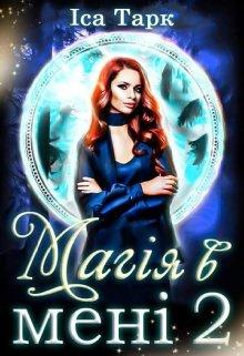 """Книга. """"Магія в мені 2"""" читати онлайн"""