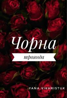 "Книга. ""Чорна троянда"" читати онлайн"