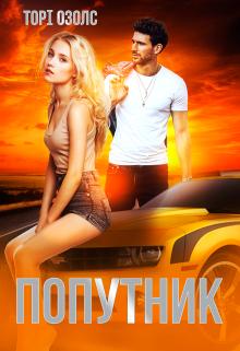 "Книга. ""Попутник"" читати онлайн"