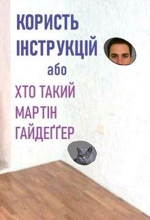 """Книга. """"Користь інструкції або Хто такий Мартін Гайдеґґер"""" читати онлайн"""