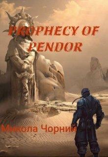 "Книга. ""Prophesy of Pendor"" читати онлайн"