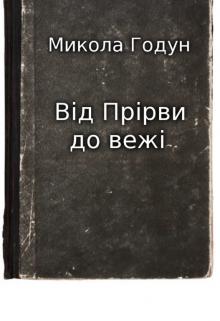 """Книга. """"Від Прірви до вежі"""" читати онлайн"""