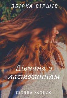 """Книга. """"Збірка віршів. Дівчина з ластовинням"""" читати онлайн"""